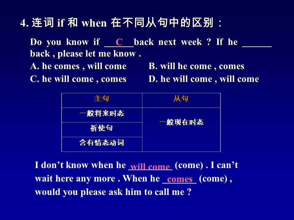 主句从句 一般将来时态 一般现在时态 祈使句 含有情态动词 Do you know if ______back next week .