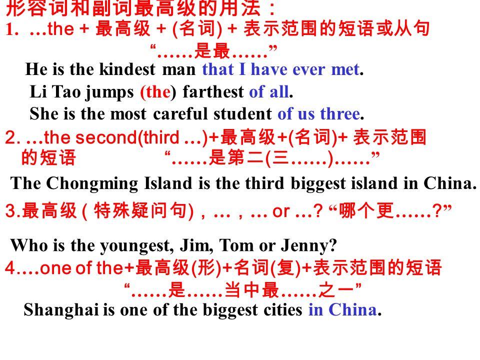 形容词和副词比较级的用法: 1. … 比较级 + than … …… 比 …… 更 …… You are taller than me.