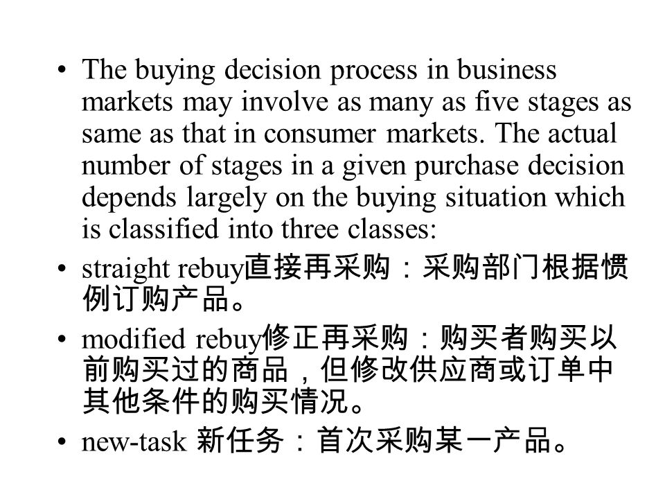 The buying decision process in business markets may involve as many as five stages as same as that in consumer markets.