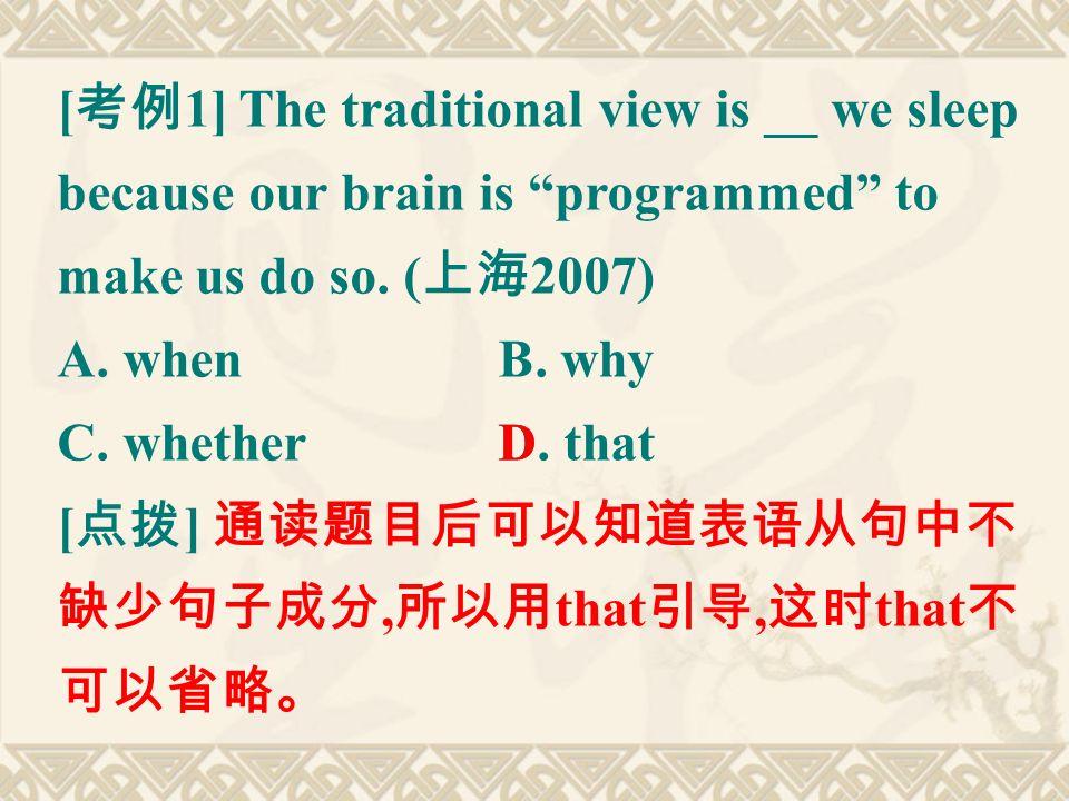 [ 考例 1] The traditional view is __ we sleep because our brain is programmed to make us do so.