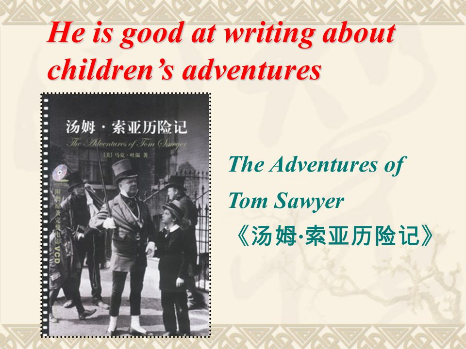 The Adventures of Tom Sawyer 《汤姆 · 索亚历险记》 He is good at writing about children's adventures