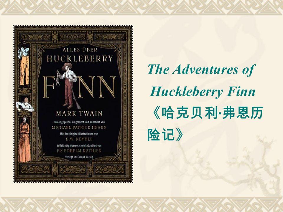 The Adventures of Huckleberry Finn 《哈克贝利 · 弗恩历 险记》