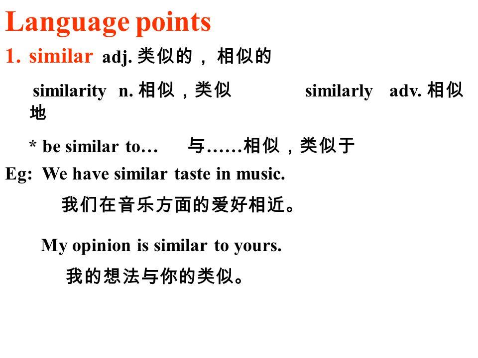 Language points 1.similar adj. 类似的, 相似的 similarity n.