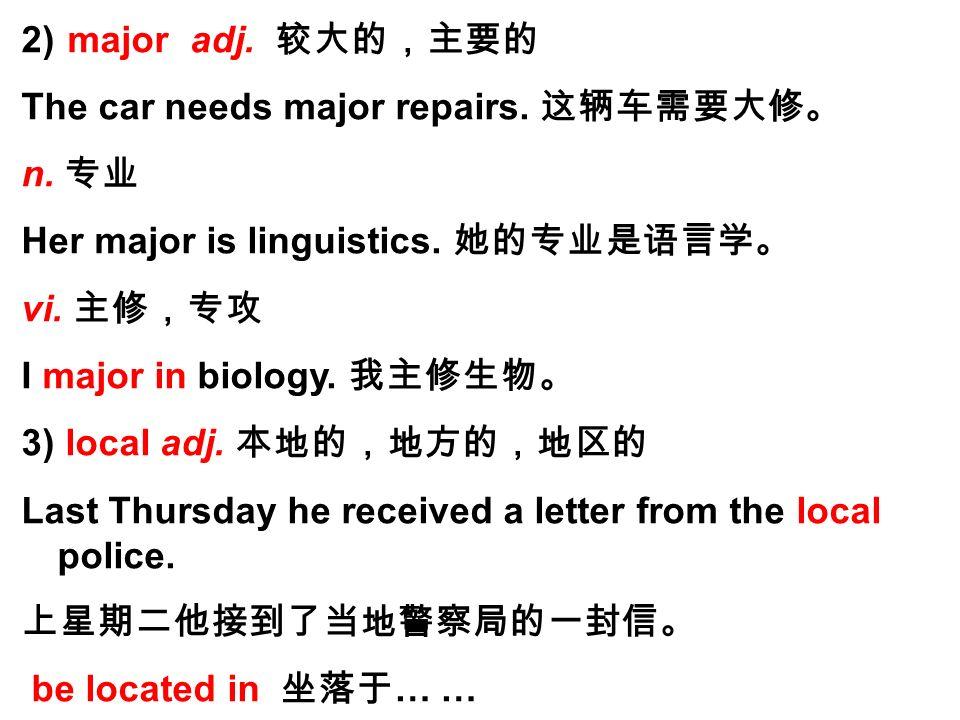 2) major adj. 较大的,主要的 The car needs major repairs.
