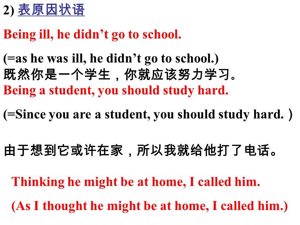2) 表原因状语 Being ill, he didn't go to school.