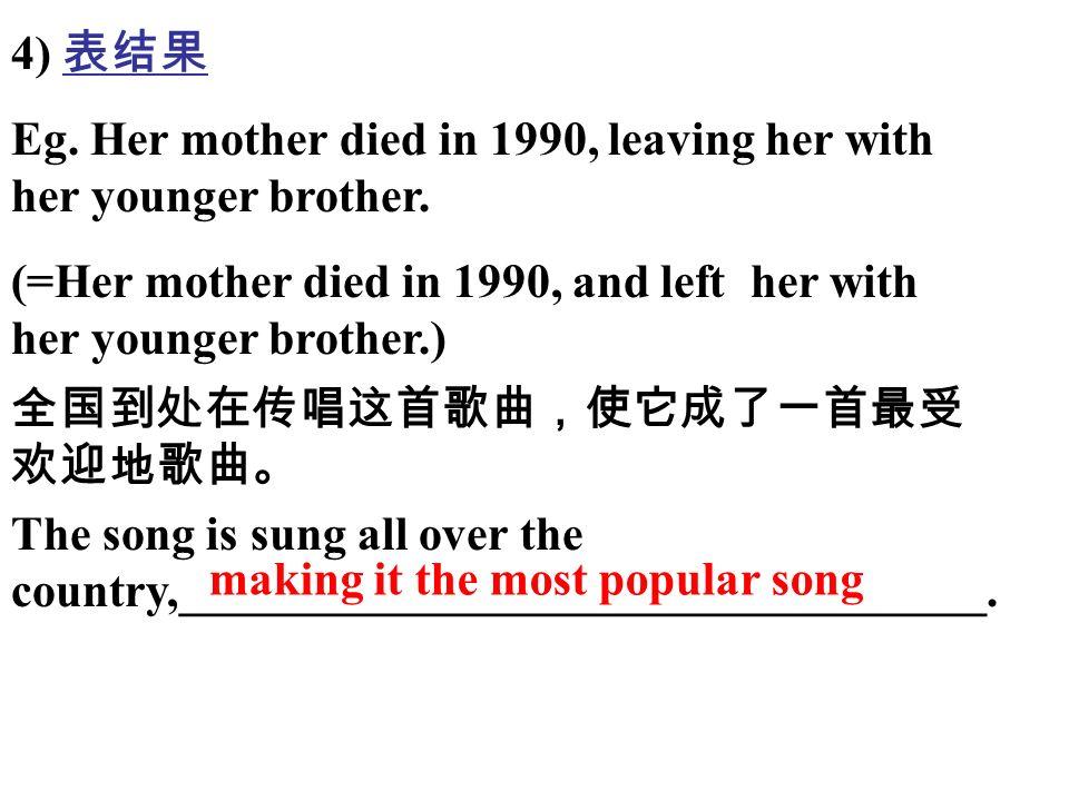 4) 表结果 Eg. Her mother died in 1990, leaving her with her younger brother.