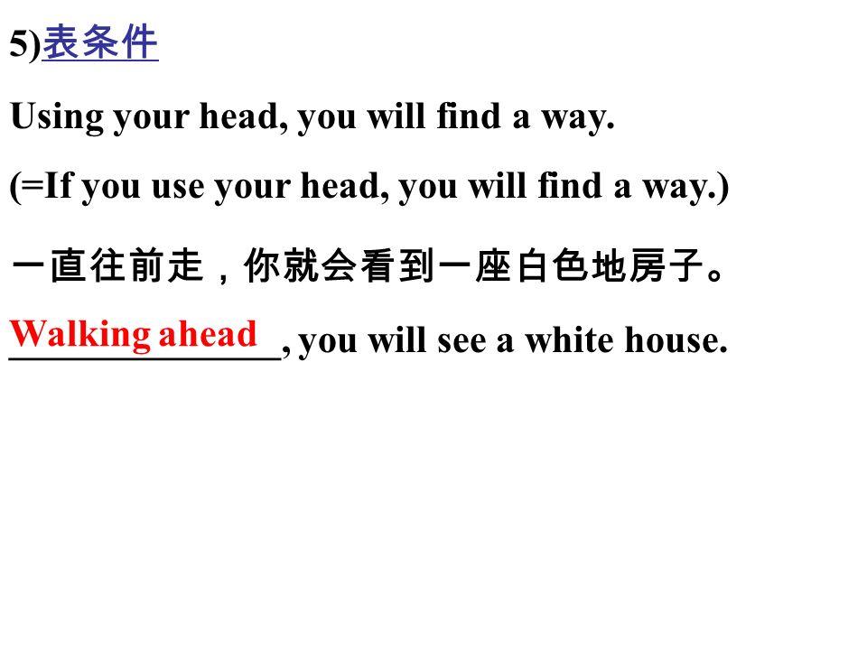 5) 表条件 Using your head, you will find a way.