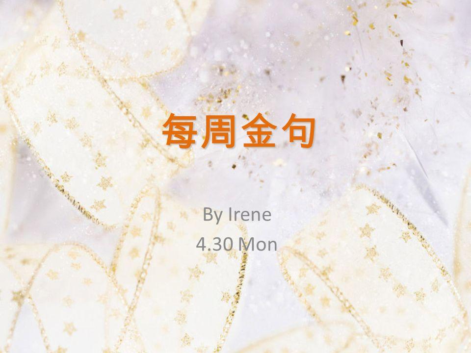 每周金句 By Irene 4.30 Mon