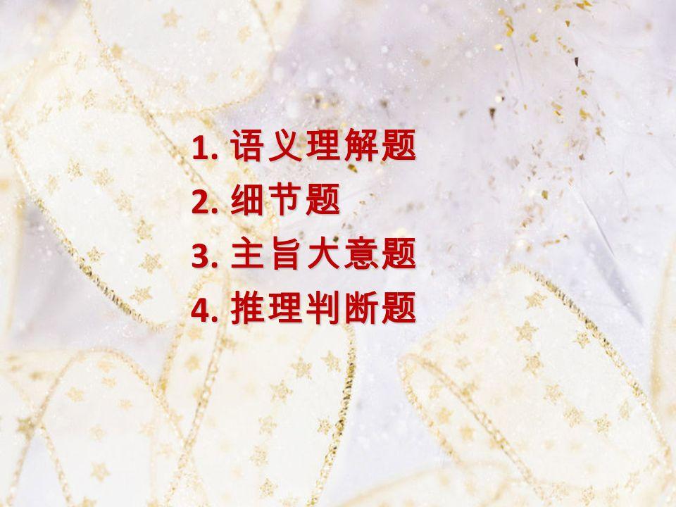 1. 语义理解题 2. 细节题 3. 主旨大意题 4. 推理判断题