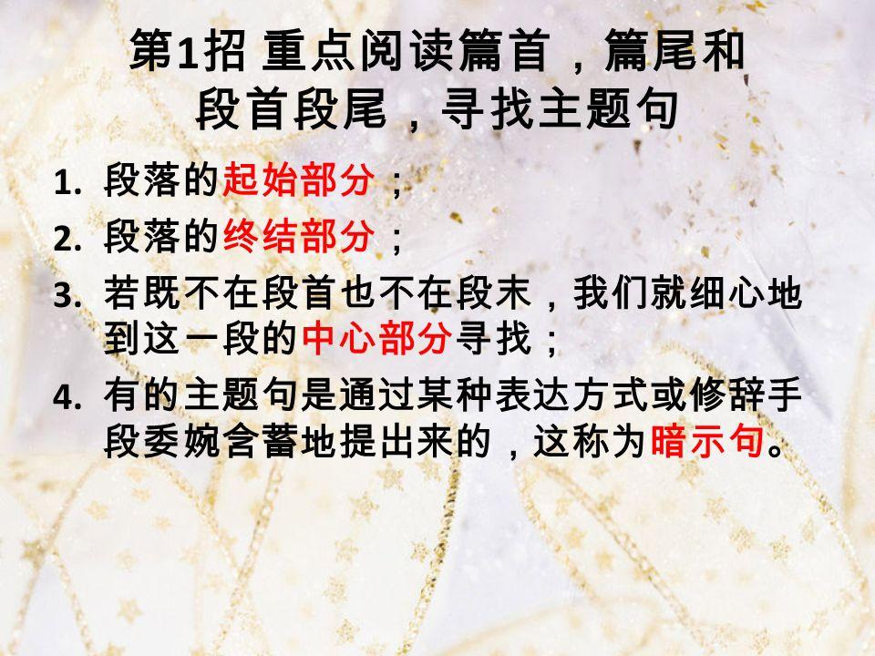 第 1 招 重点阅读篇首,篇尾和 段首段尾,寻找主题句 1. 段落的起始部分; 2. 段落的终结部分; 3.