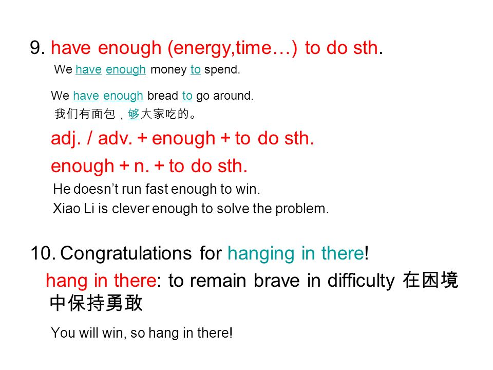 9. have enough (energy,time…) to do sth.