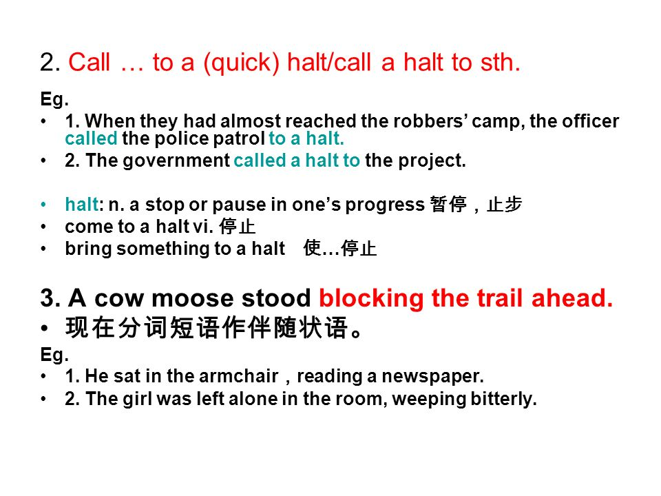 2. Call … to a (quick) halt/call a halt to sth. Eg.