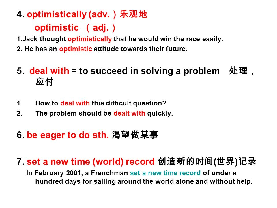 4. optimistically (adv. )乐观地 optimistic ( adj.