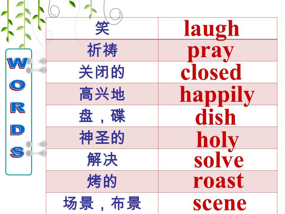 笑 祈祷 关闭的 高兴地 盘,碟 神圣的 解决 烤的 场景,布景 laugh pray closed dish holy solve roast scene happily