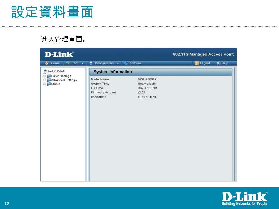 10 設定資料畫面 進入管理畫面。