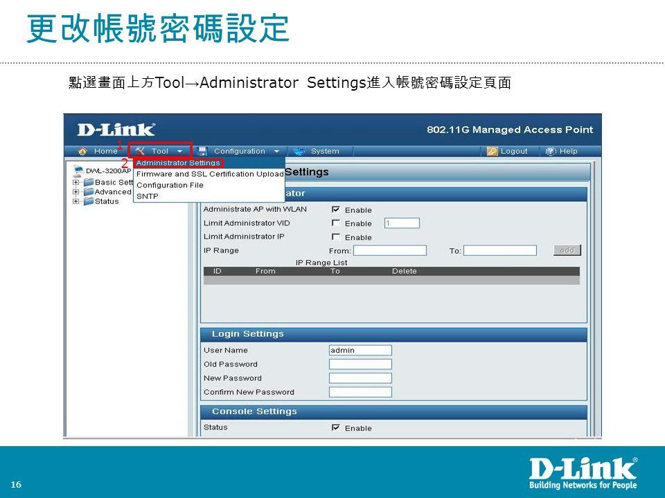 16 更改帳號密碼設定 點選畫面上方 Tool → Administrator Settings 進入帳號密碼設定頁面 1 2