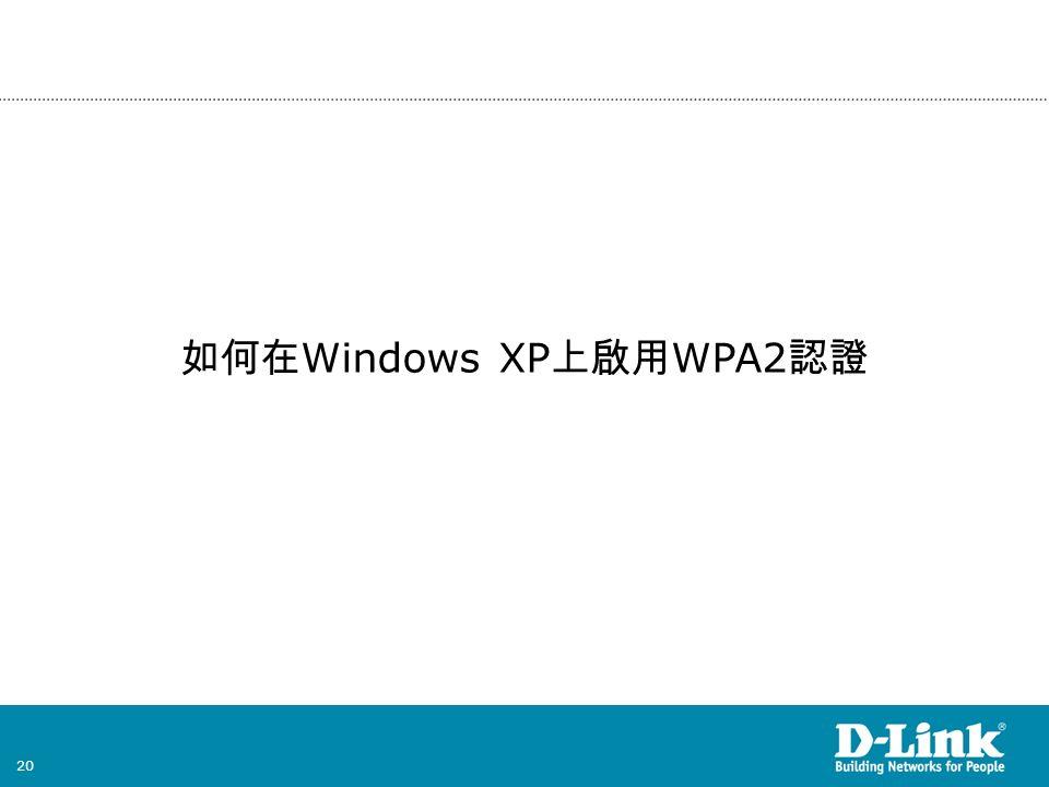 20 如何在 Windows XP 上啟用 WPA2 認證