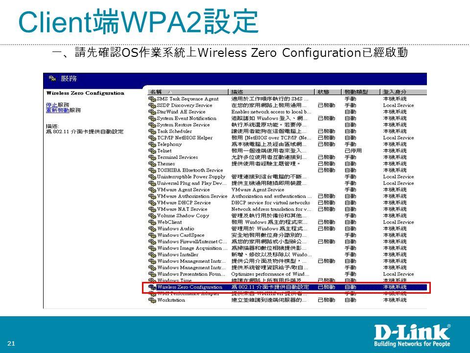21 Client 端 WPA2 設定 一、請先確認 OS 作業系統上 Wireless Zero Configuration 已經啟動