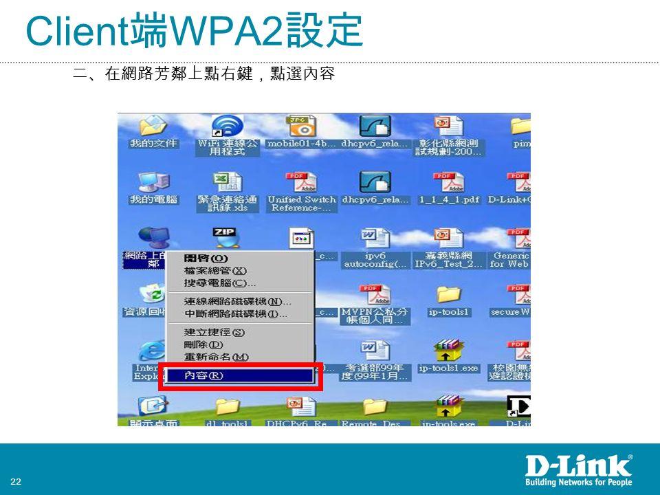 22 Client 端 WPA2 設定 二、在網路芳鄰上點右鍵,點選內容