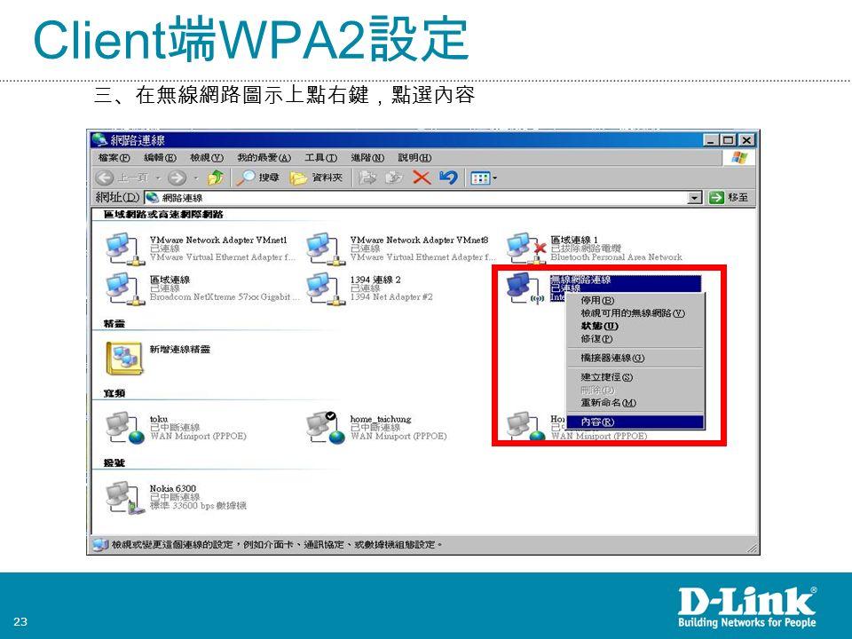 23 Client 端 WPA2 設定 三、在無線網路圖示上點右鍵,點選內容