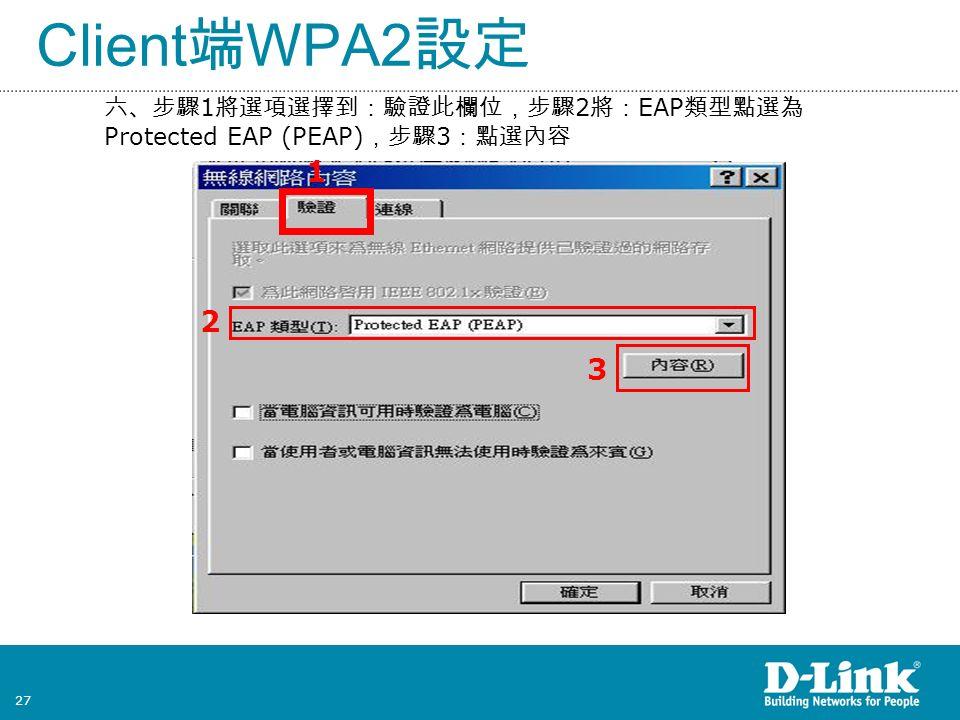 27 Client 端 WPA2 設定 六、步驟 1 將選項選擇到:驗證此欄位,步驟 2 將: EAP 類型點選為 Protected EAP (PEAP) ,步驟 3 :點選內容 2 1 3