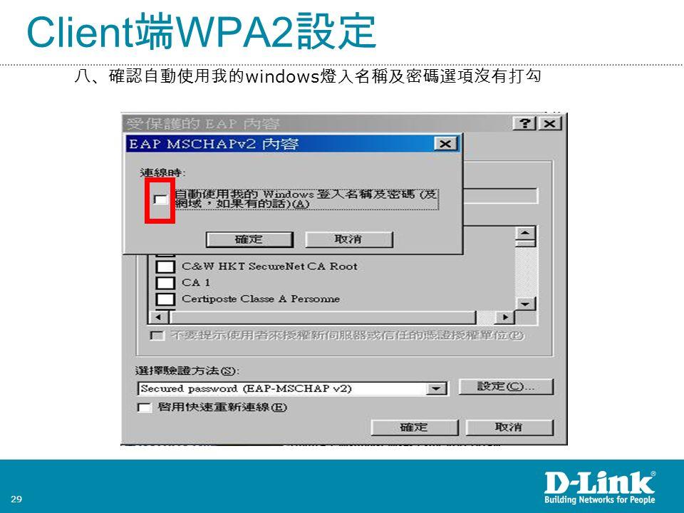 29 Client 端 WPA2 設定 八、確認自動使用我的 windows 燈入名稱及密碼選項沒有打勾