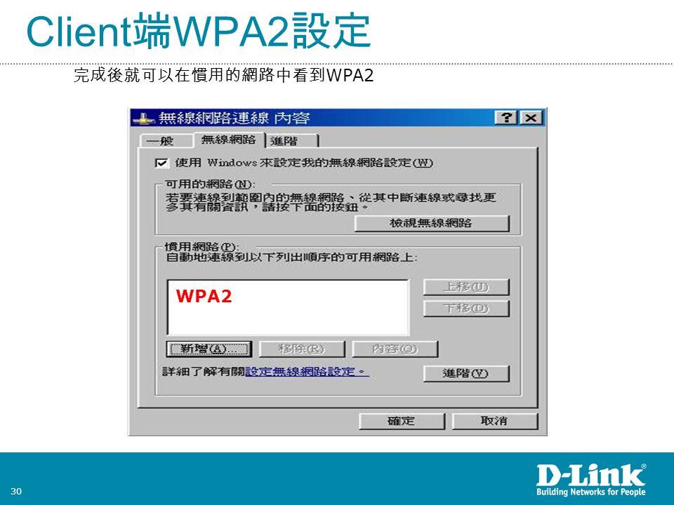 30 Client 端 WPA2 設定 完成後就可以在慣用的網路中看到 WPA2 WPA2