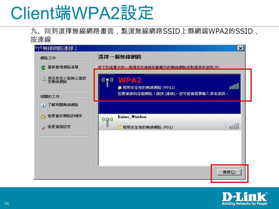 31 Client 端 WPA2 設定 九、回到選擇無線網路畫面,點選無線網路 SSID 上縣網端 WPA2 的 SSID , 按連線 WPA2