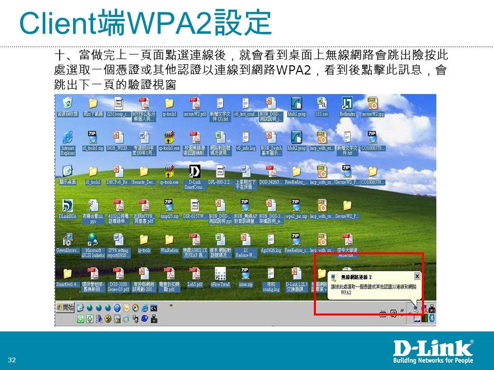 32 Client 端 WPA2 設定 十、當做完上一頁面點選連線後,就會看到桌面上無線網路會跳出險按此 處選取一個憑證或其他認證以連線到網路 WPA2 ,看到後點擊此訊息,會 跳出下一頁的驗證視窗