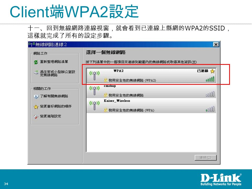 34 Client 端 WPA2 設定 十一、回到無線網路連線視窗,就會看到已連線上縣網的 WPA2 的 SSID , 這樣就完成了所有的設定步驟。