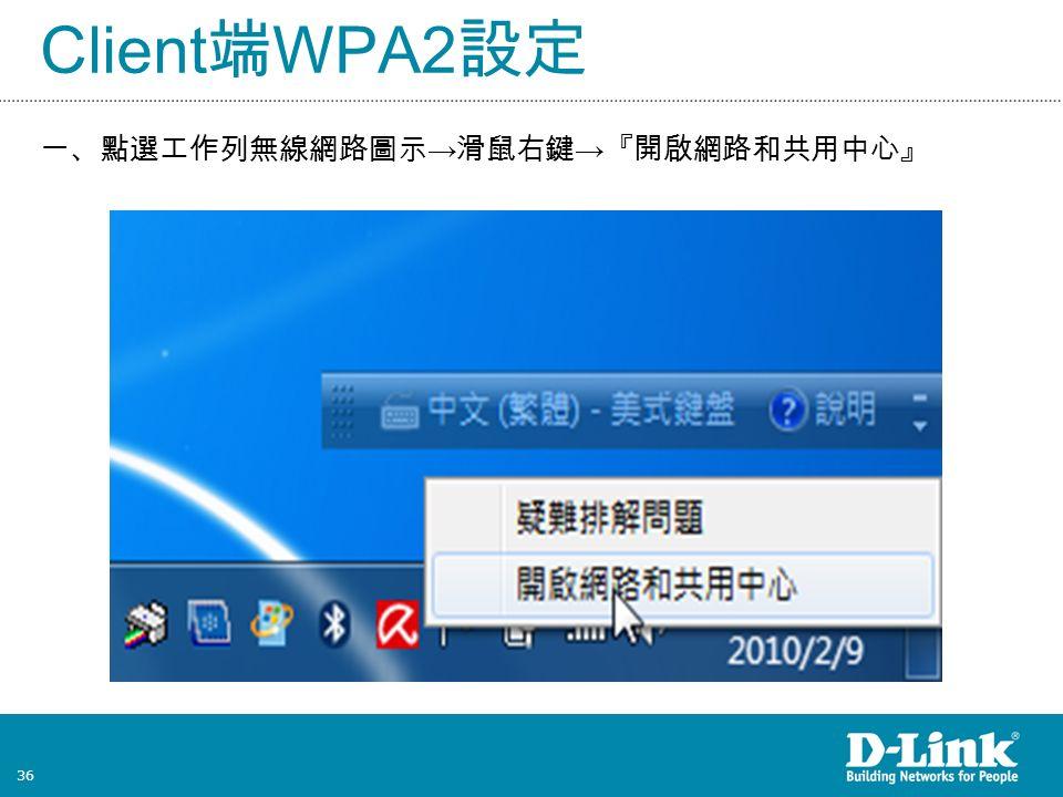 36 Client 端 WPA2 設定 一、點選工作列無線網路圖示 → 滑鼠右鍵 → 『開啟網路和共用中心』