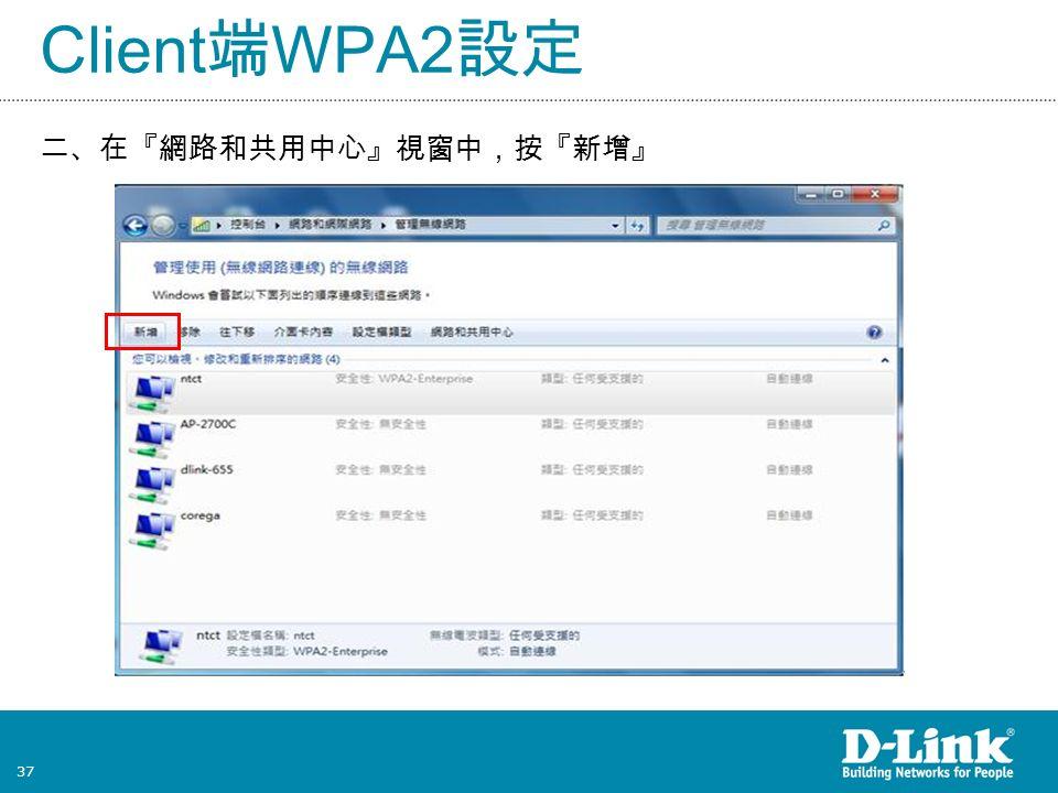 37 Client 端 WPA2 設定 二、在『網路和共用中心』視窗中,按『新增』