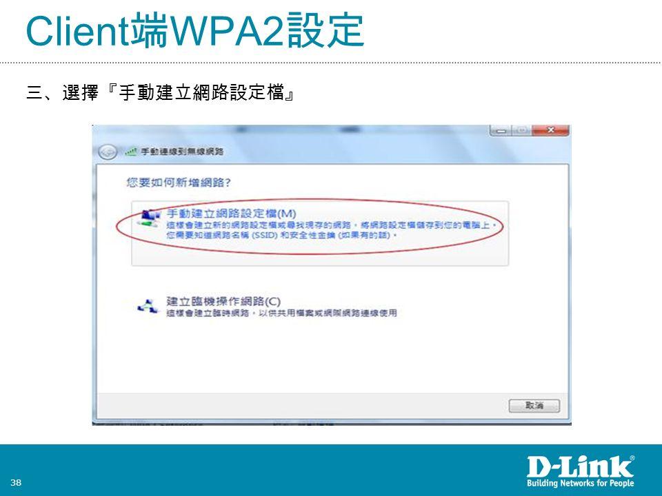 38 Client 端 WPA2 設定 三、選擇『手動建立網路設定檔』