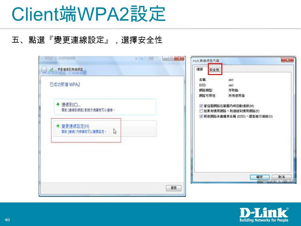 40 Client 端 WPA2 設定 五、點選『變更連線設定』,選擇安全性