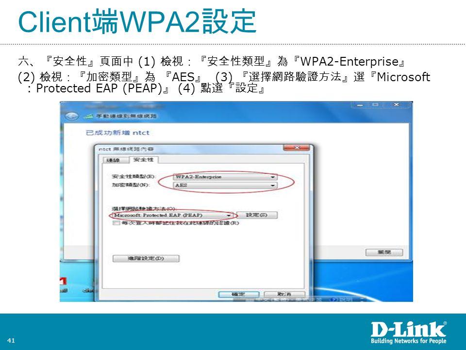 41 Client 端 WPA2 設定 六、『安全性』頁面中 (1) 檢視:『安全性類型』為『 WPA2-Enterprise 』 (2) 檢視:『加密類型』為 『 AES 』 (3) 『選擇網路驗證方法』選『 Microsoft : Protected EAP (PEAP) 』 (4) 點選『設定』
