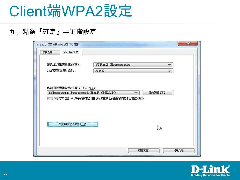 44 Client 端 WPA2 設定 九、點選『確定』 → 進階設定