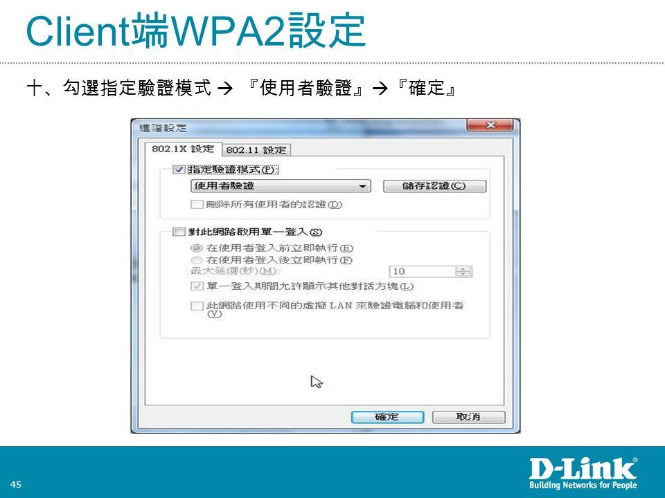 45 Client 端 WPA2 設定 十、勾選指定驗證模式  『使用者驗證』  『確定』
