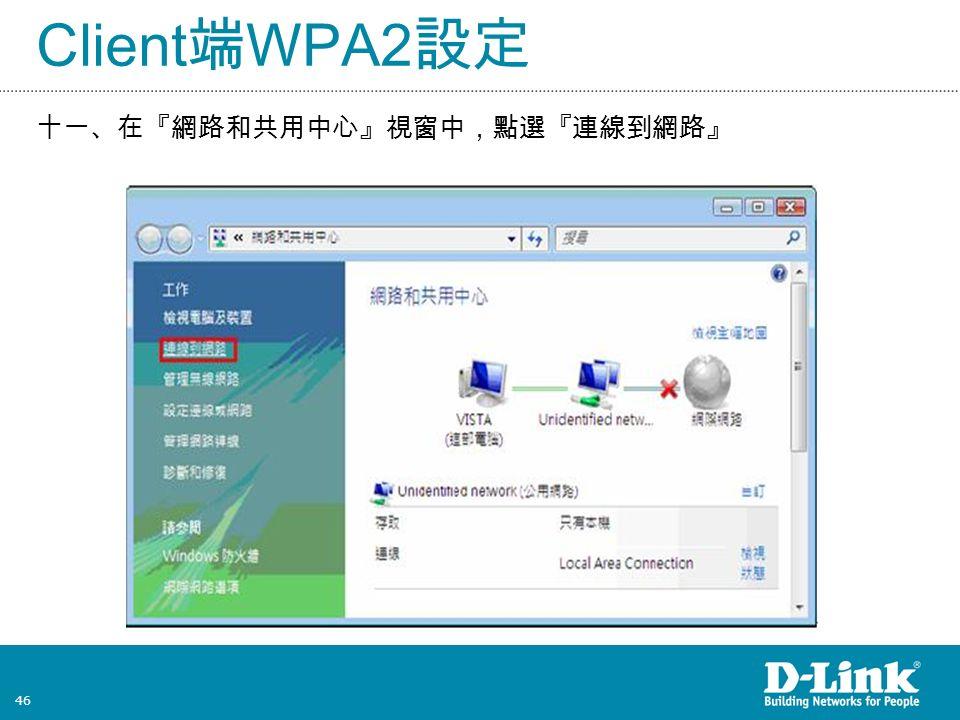 46 Client 端 WPA2 設定 十一、在『網路和共用中心』視窗中,點選『連線到網路』