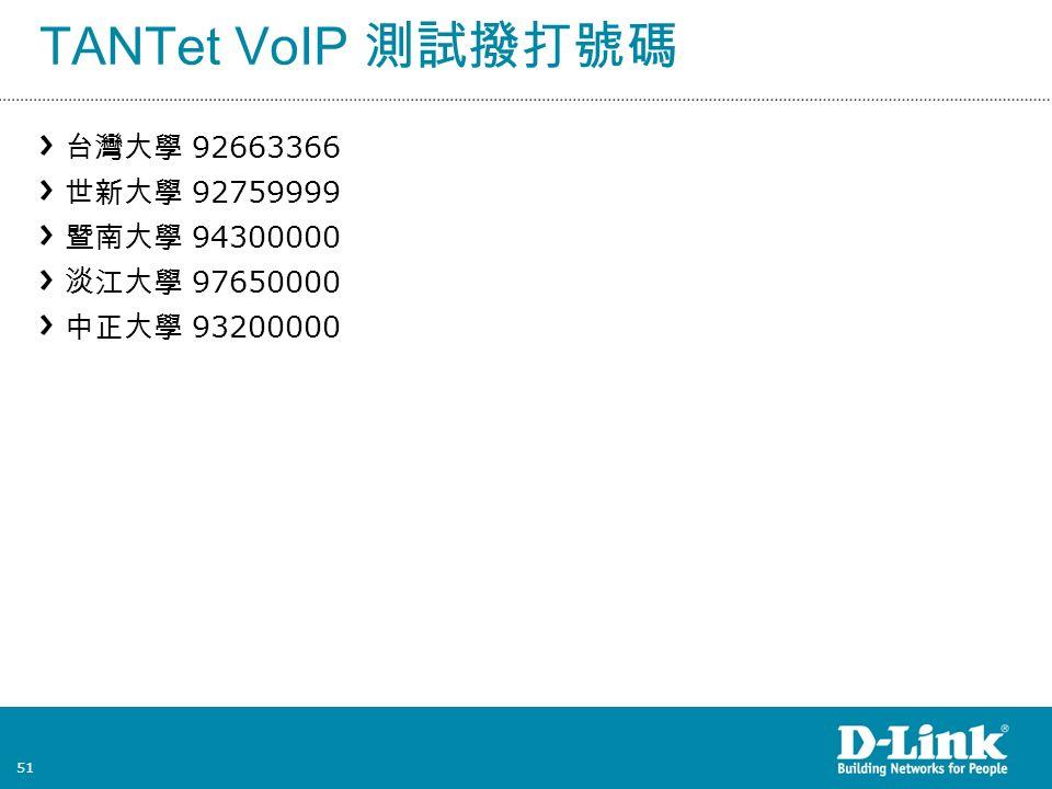 51 TANTet VoIP 測試撥打號碼 台灣大學 92663366 世新大學 92759999 暨南大學 94300000 淡江大學 97650000 中正大學 93200000