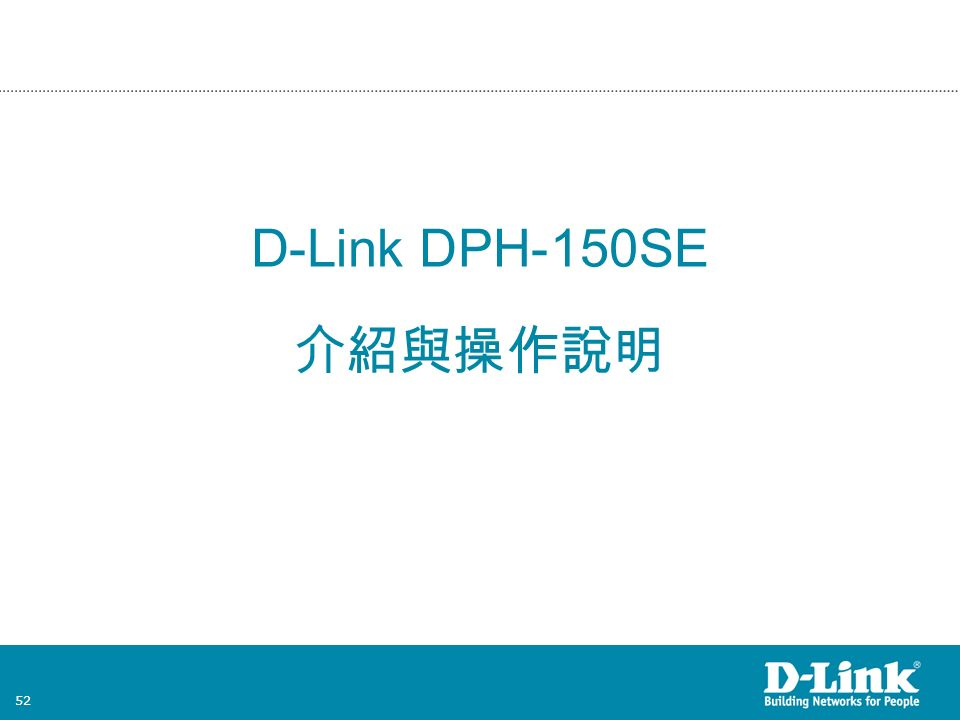 52 D-Link DPH-150SE 介紹與操作說明