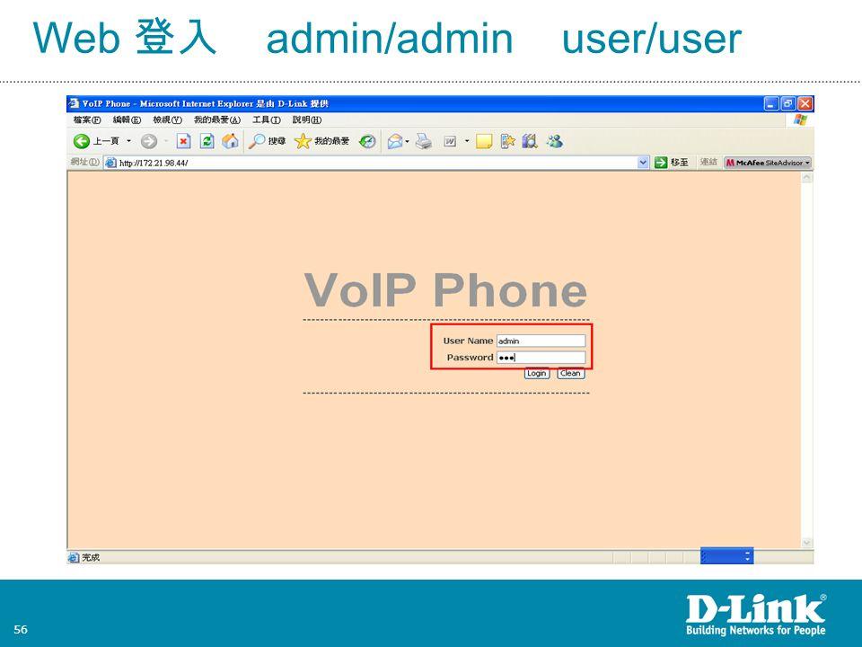 56 Web 登入 admin/admin user/user