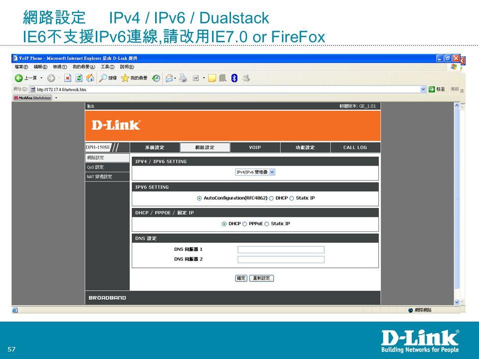 57 網路設定 IPv4 / IPv6 / Dualstack IE6 不支援 IPv6 連線, 請改用 IE7.0 or FireFox