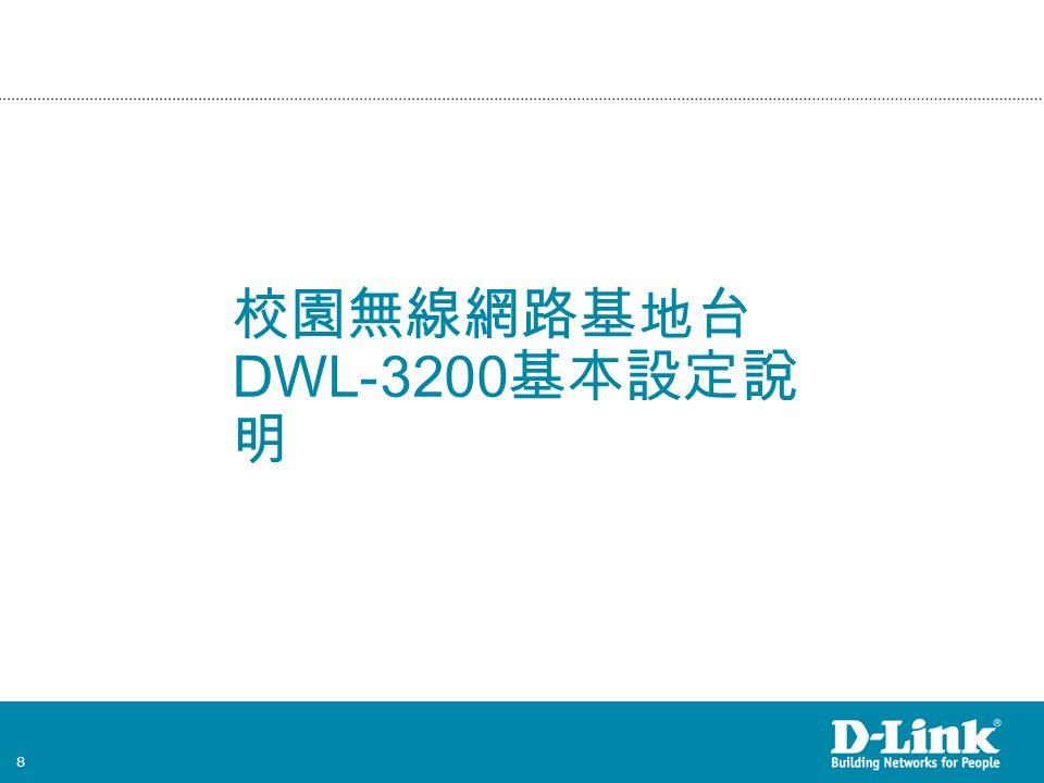 8 校園無線網路基地台 DWL-3200 基本設定說 明