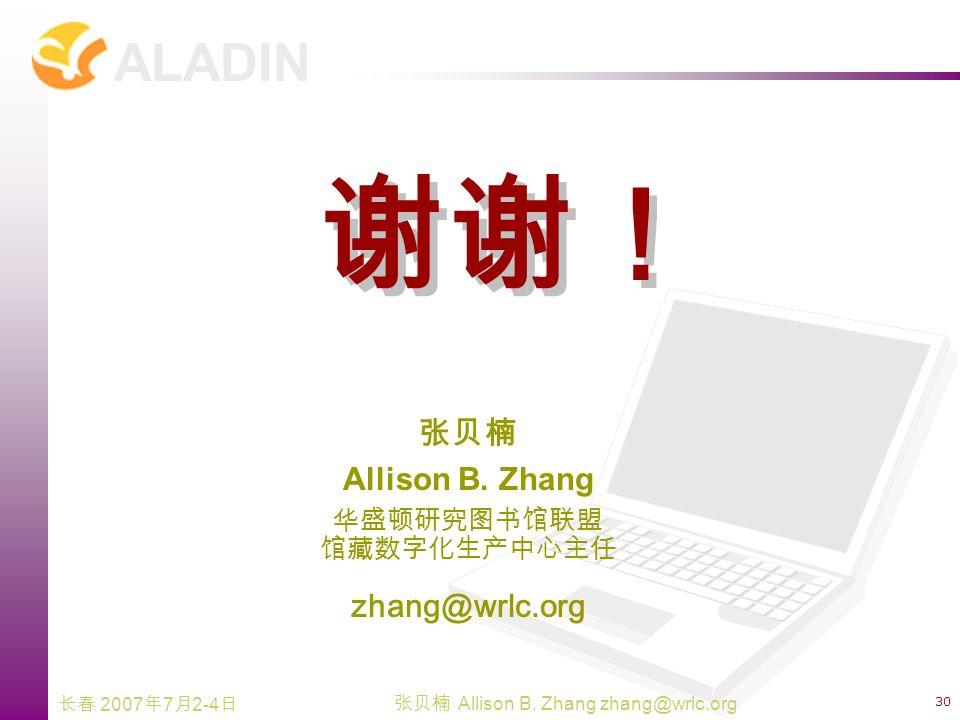 长春 2007 年 7 月 2-4 日 张贝楠 Allison B. Zhang zhang@wrlc.org ALADIN 30 谢谢! 张贝楠 Allison B.