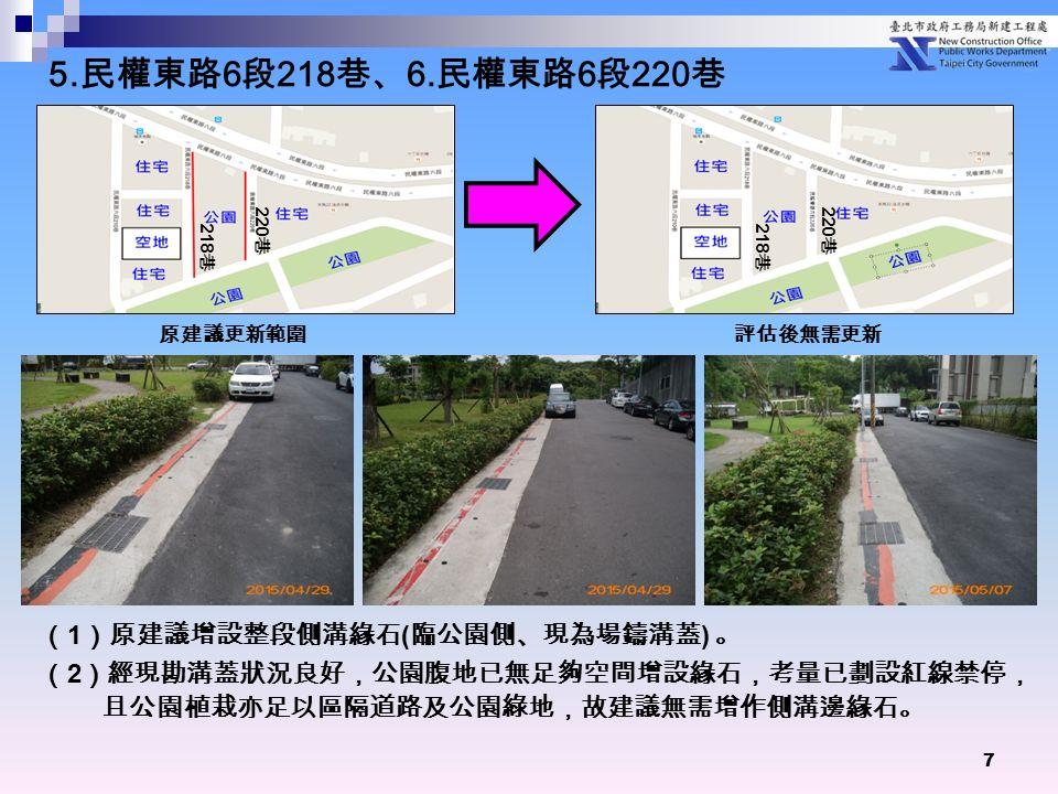 7 原建議更新範圍 評估後無需更新 218 巷 220 巷 218 巷 220 巷 5. 民權東路 6 段 218 巷、 6.
