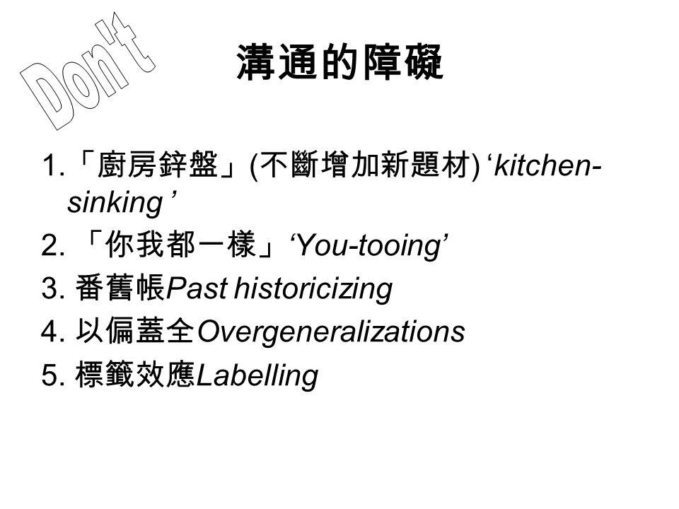 溝通的障礙 1. 「廚房鋅盤」 ( 不斷增加新題材 ) 'kitchen- sinking ' 2.