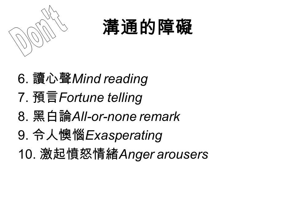 溝通的障礙 6. 讀心聲 Mind reading 7. 預言 Fortune telling 8.