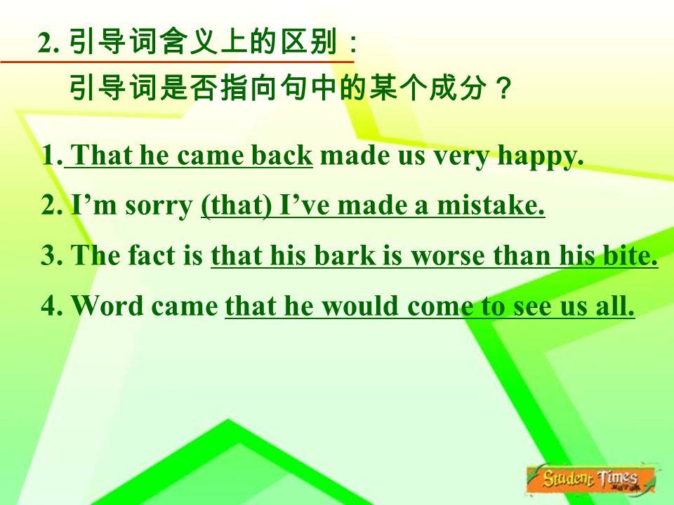 2. 引导词含义上的区别: 引导词是否指向句中的某个成分? 1. That he came back made us very happy.