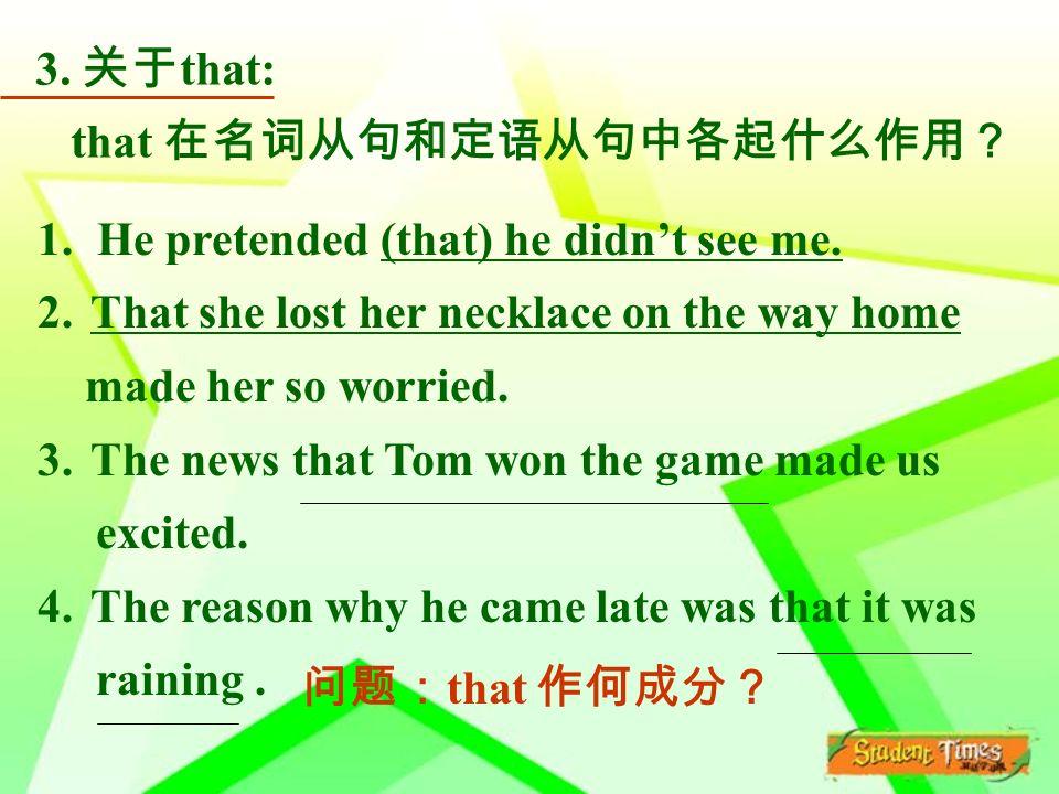 3. 关于 that: that 在名词从句和定语从句中各起什么作用? 1. He pretended (that) he didn't see me.