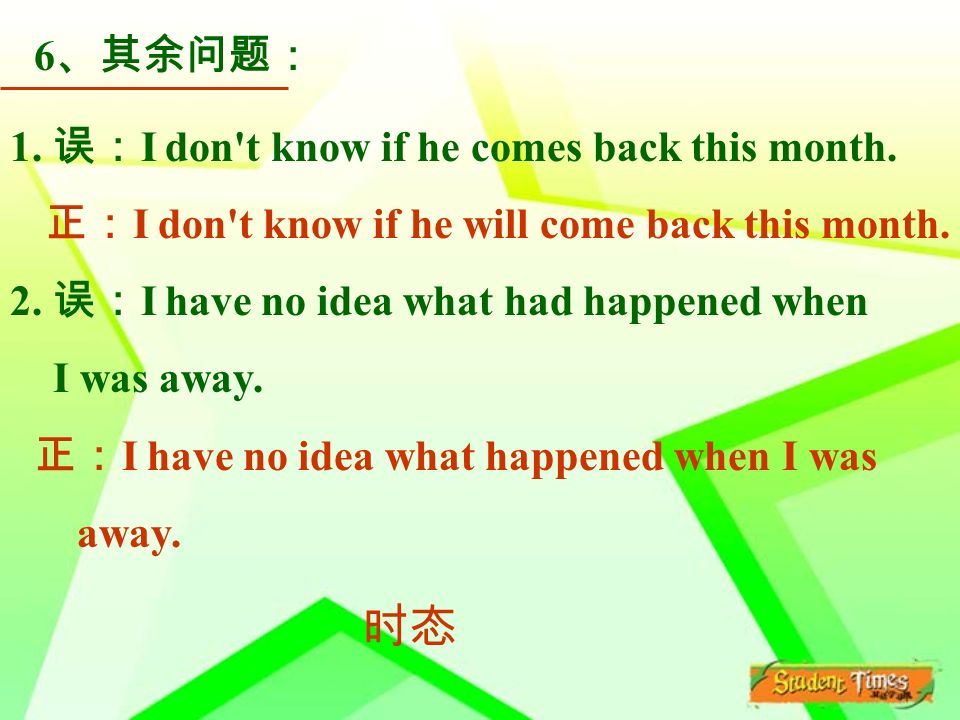 6 、其余问题: 1. 误: I don t know if he comes back this month.